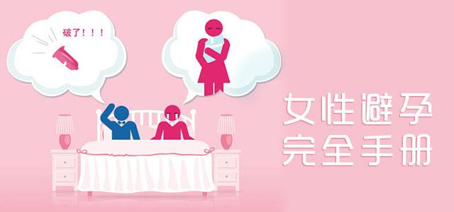 女性避孕方法有哪些?